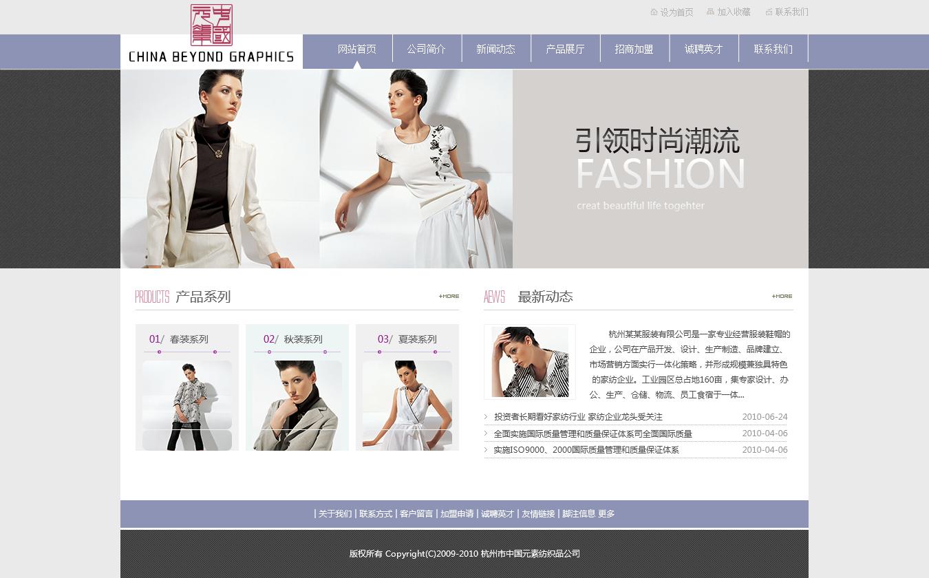 服装公司网页设计|app界面|ui|路小洋子 - 原创设计图片