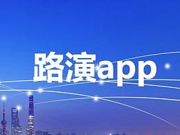 路演app