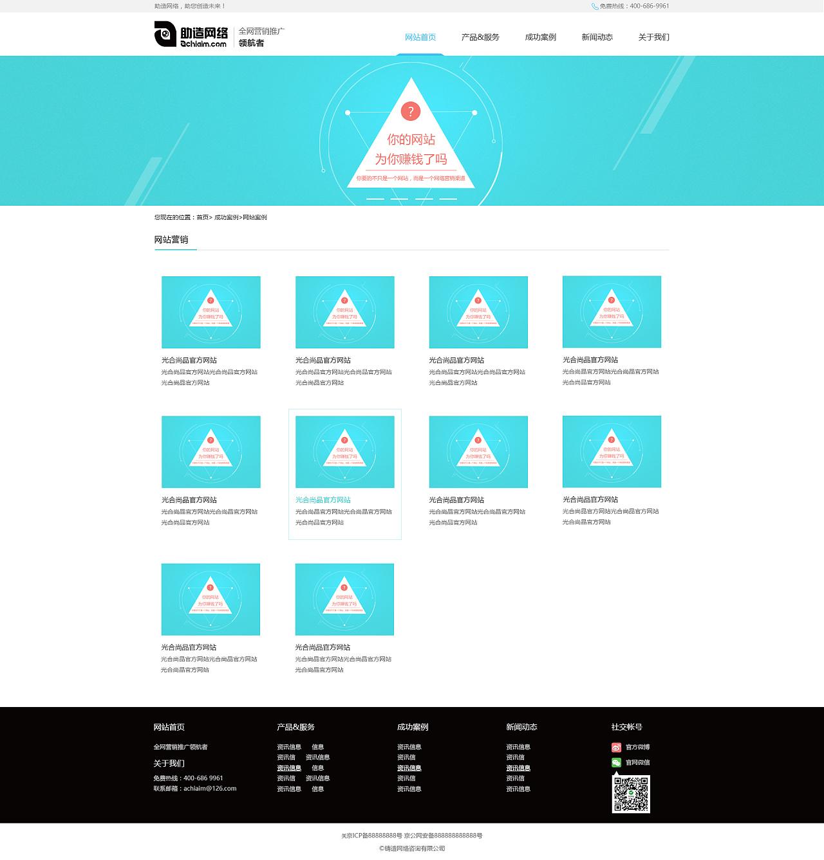 网站设计-公司v公司二级栏目页(所有)如画装修设计全网图片