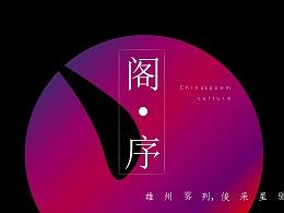 【渐变与中国风系列01】阁序之新中式渐变ppt模板