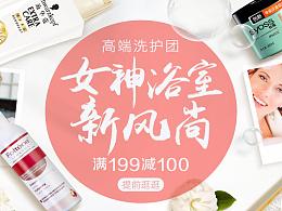 【洗护】电商/聚美/化妆品/护肤品/大牌/水/丝带/蓝色/水珠