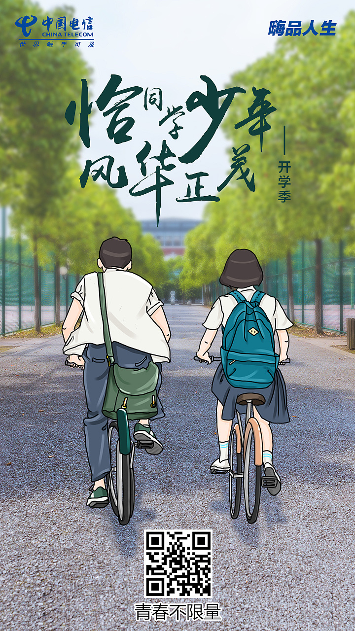 开学季手绘海报 情侣骑自行车 青春气息