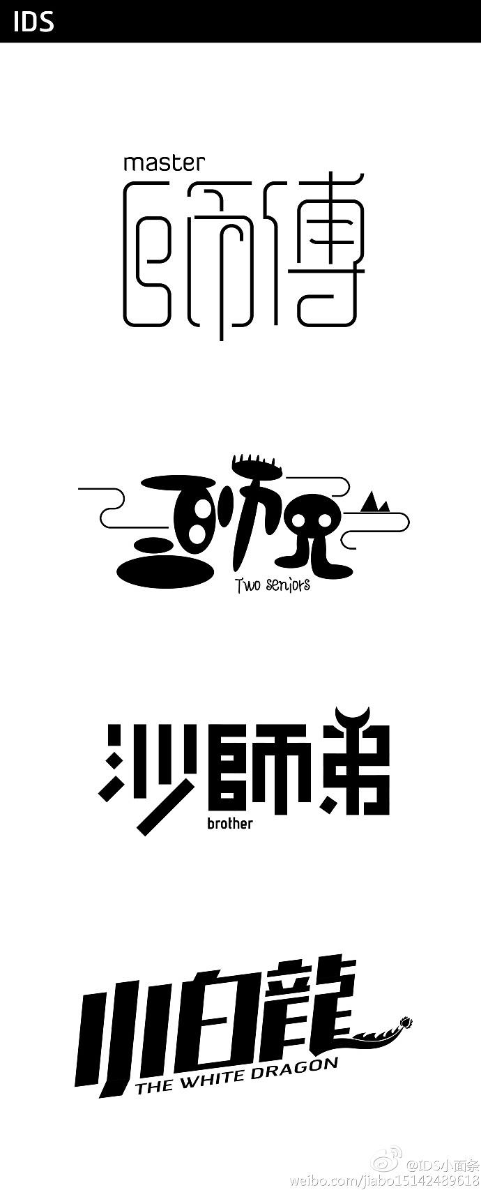 小面条平面v面条第一期|字体|字形/有限|jiabo25山东中大建筑设计院字体公图片