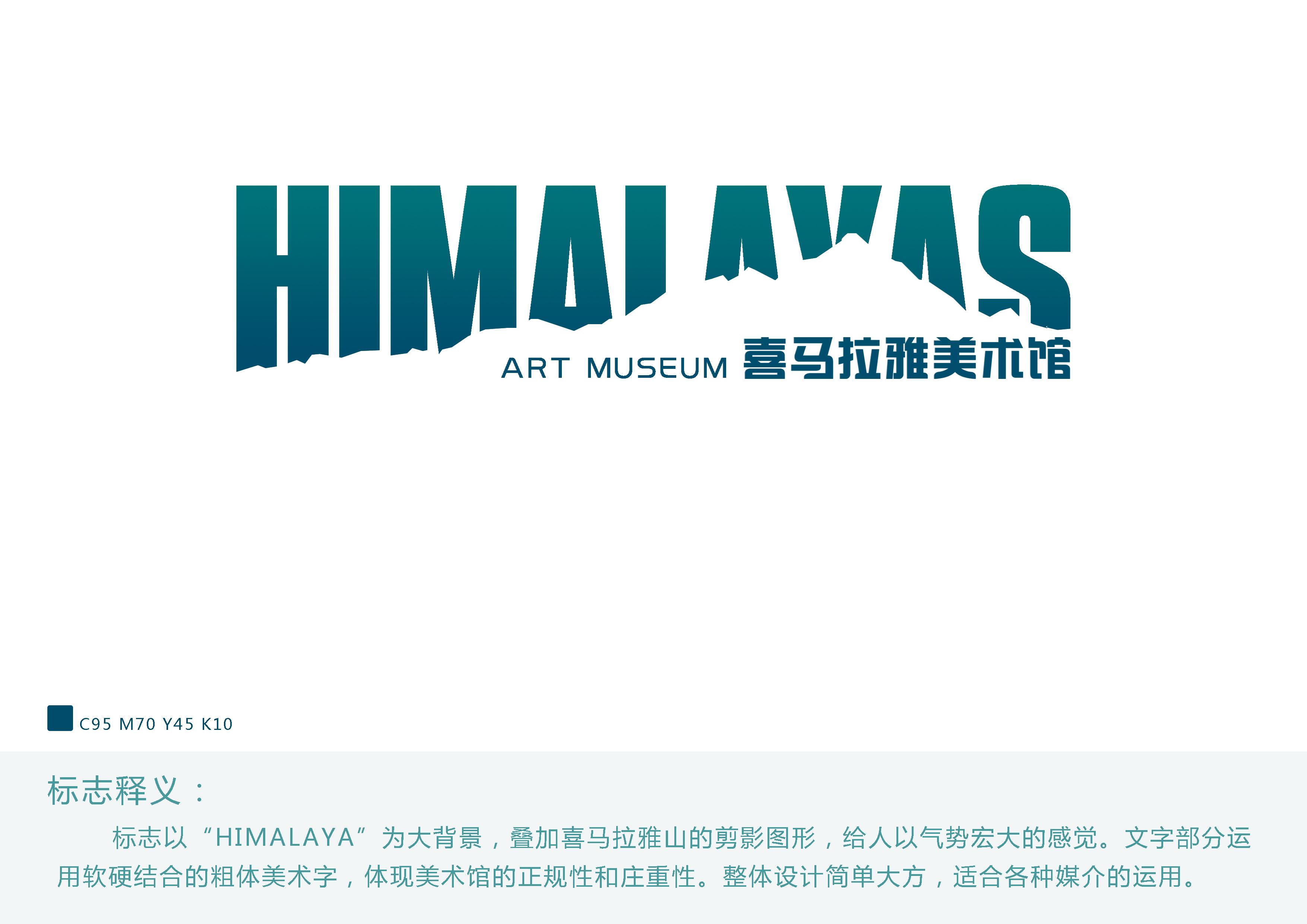 喜马拉雅美术馆logo设计图片