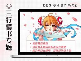 520三行情书banner/活动页设计