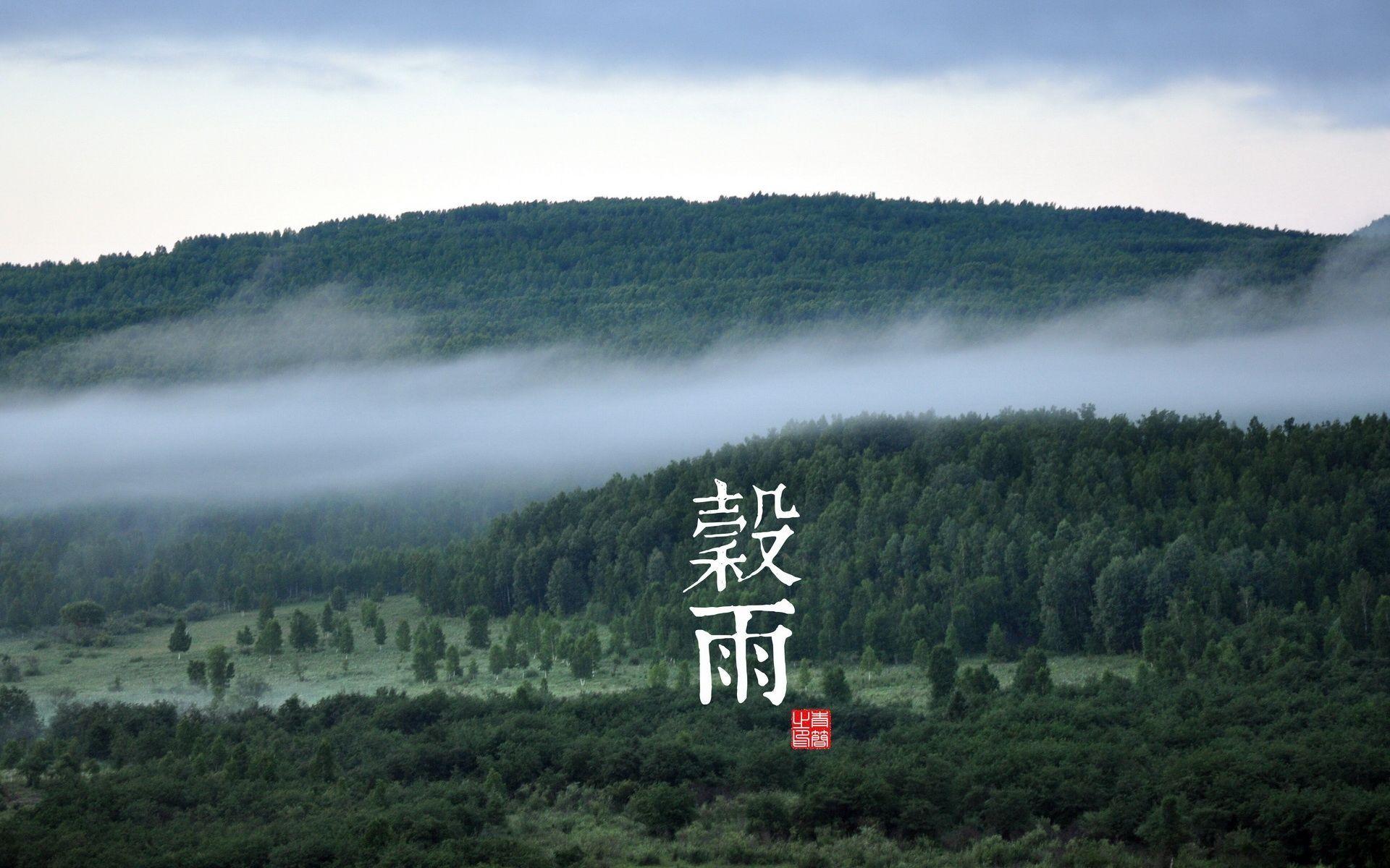 中国房间自然风景二十四节气海报图案古风设装修设计壁纸10平米图片