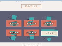 图书馆网页设计