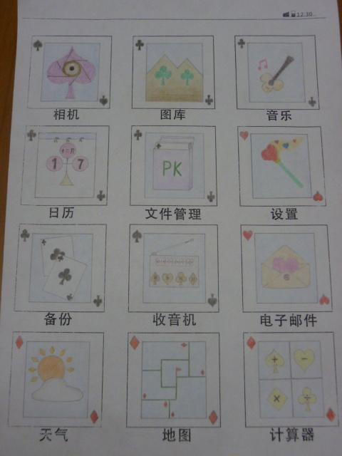 """""""扑克主题""""手机图标设计手绘图1"""