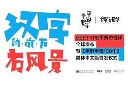 《平野甲贺100作》中文版及GEETYPE甲贺奇怪体发布会