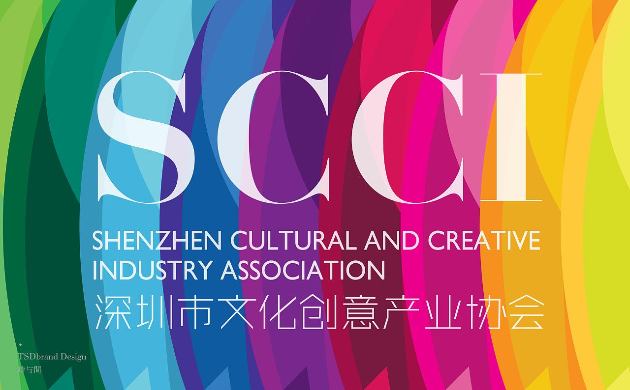 为积极推动深圳文化创意产业大发展服务.图片