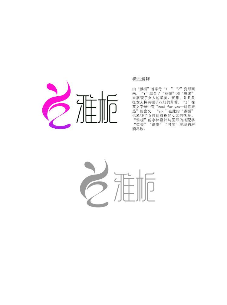 女装logo