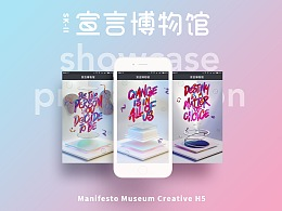 SK-Ⅱ宣言博物馆H5
