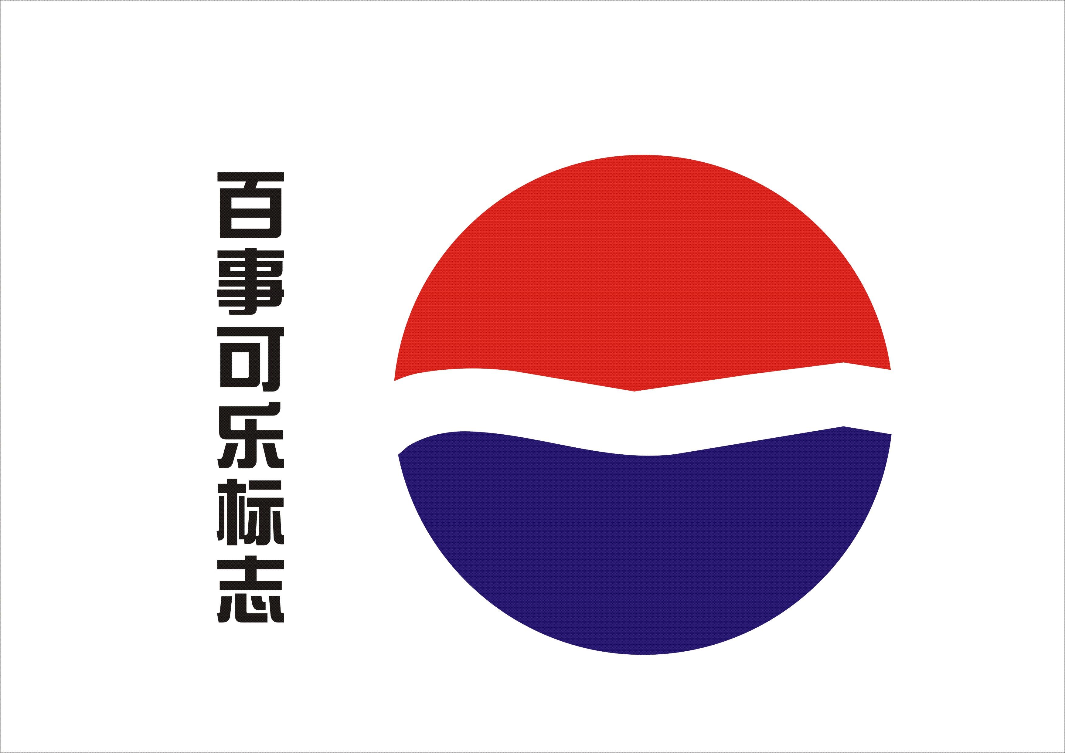 百事可乐标志图片