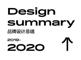 2020年品牌设计总结×万有引力
