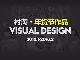 2018年货节视觉营销设计总结