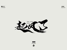 2020 字体第四弹 宫崎骏