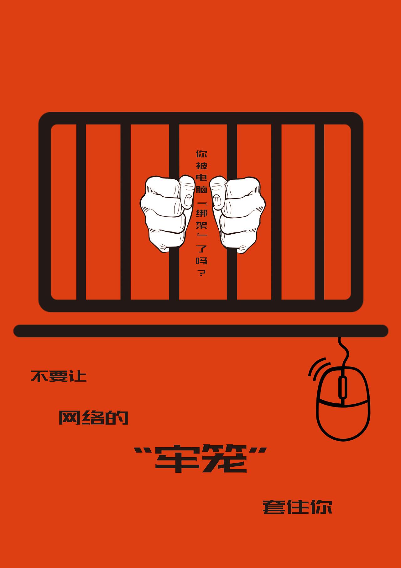 18天前 16 0 0 z11321380 南京     学生 不要让网络的牢笼束缚了你