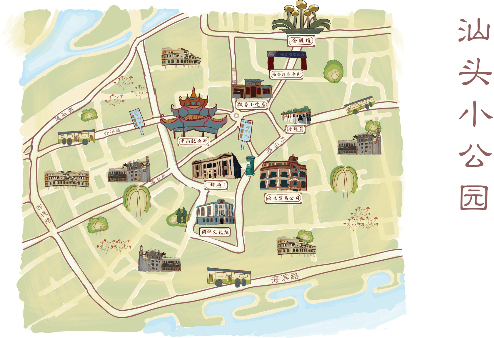 《汕头小公园》手绘地图
