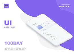 UI100天--练习