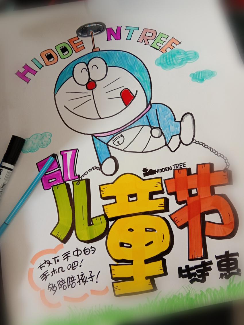 手绘pop六一儿童节海报