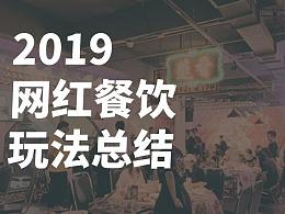 严肃讨论,2019年网红餐饮的5种玩法