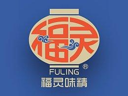 """一款""""福灵""""品牌的味精和鸡精logo和包装设计方案"""