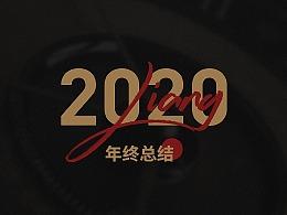 给2020画一个句号-详情