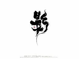 贰婶手写-----奇妙的中国汉字【白纸黑字】