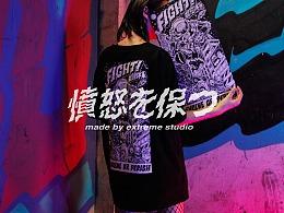 EXTREME STUDIO Season5 / 憤怒を保つ  保持愤怒