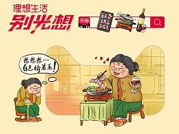 天猫618 — 理想生活别光想 插画海报