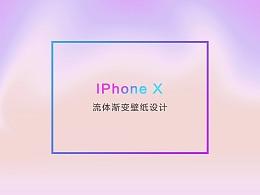 iphone x手机模型 流体渐变壁纸设计