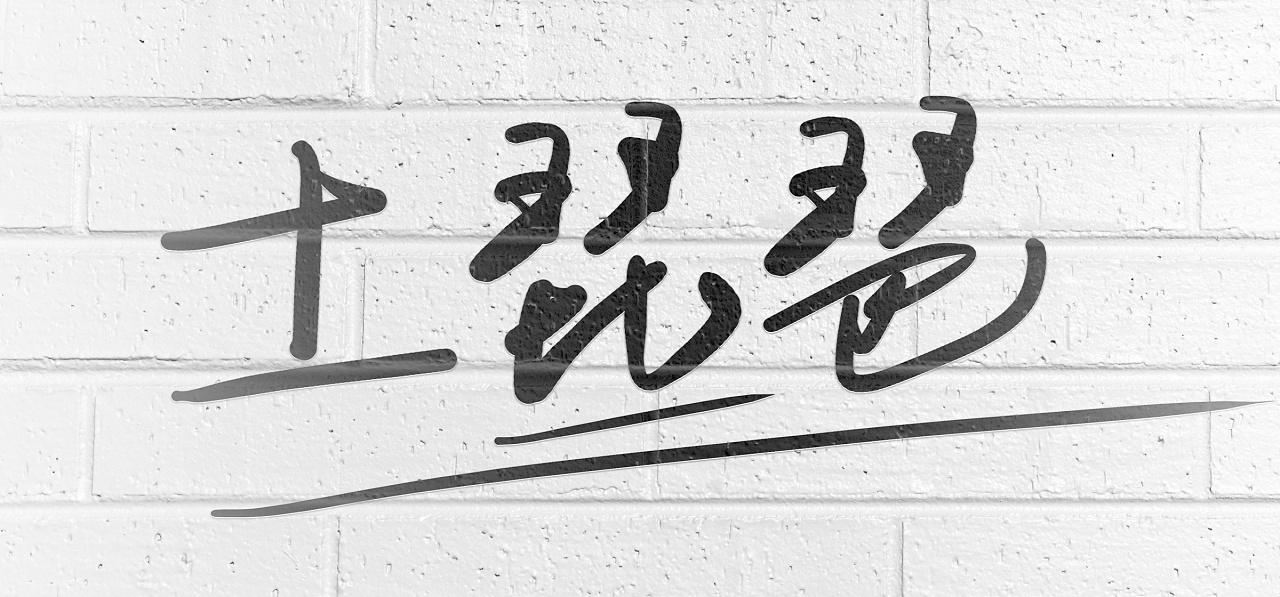 手绘板书写字体(二)