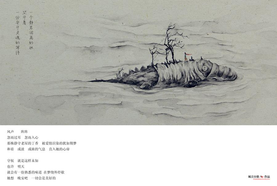 丁香风云绘本【遗失的丁香】全集 水彩 绘本 都市小筑雷度米特面试动漫园图片