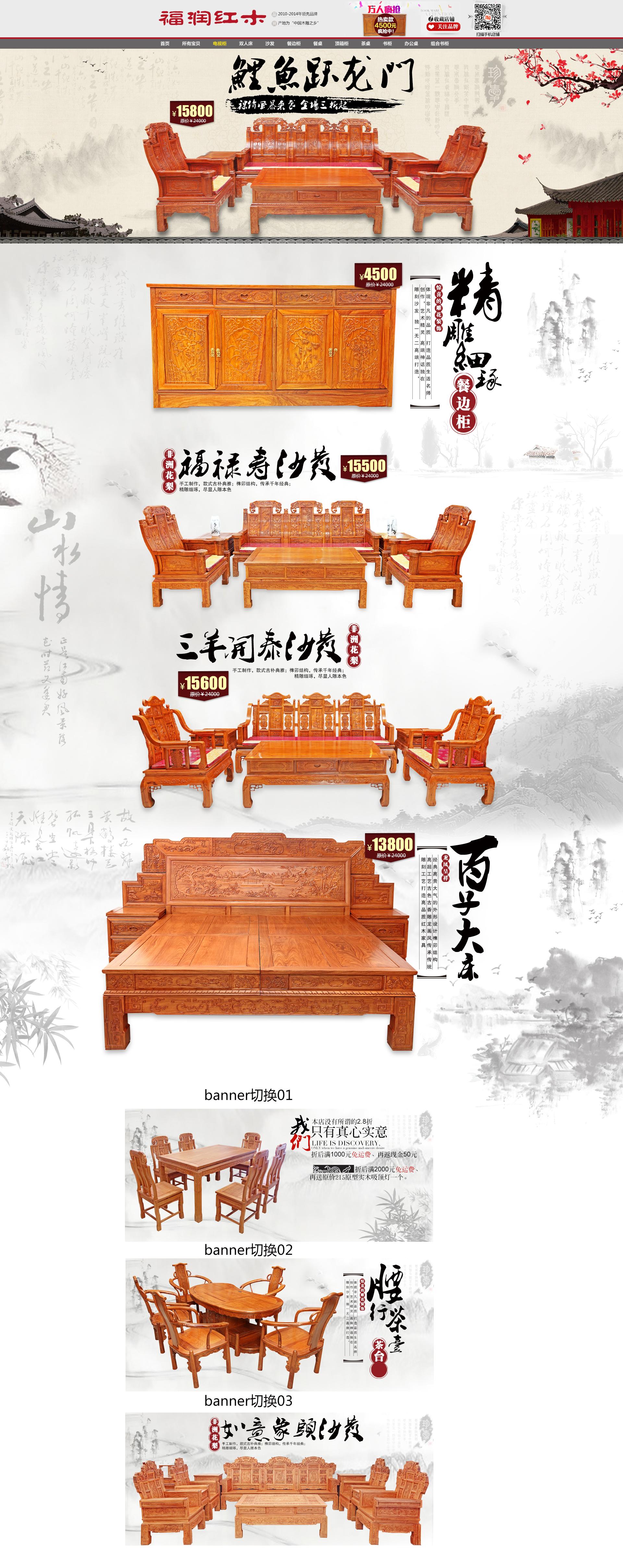 红木家具 中国风首页 专题 水墨画 书法 诗词 竹子 屋