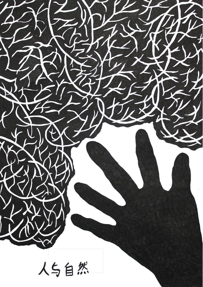 《人与自然》|海报|平面|新平面设计