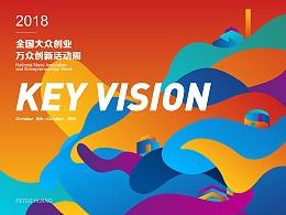 2018年全国大众创业万众创新活动周-活动视觉