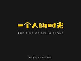 【系列插画】一个人的时光
