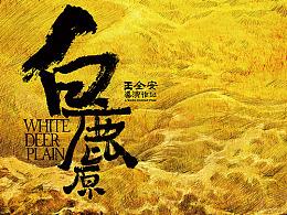 电影《白鹿原》海报