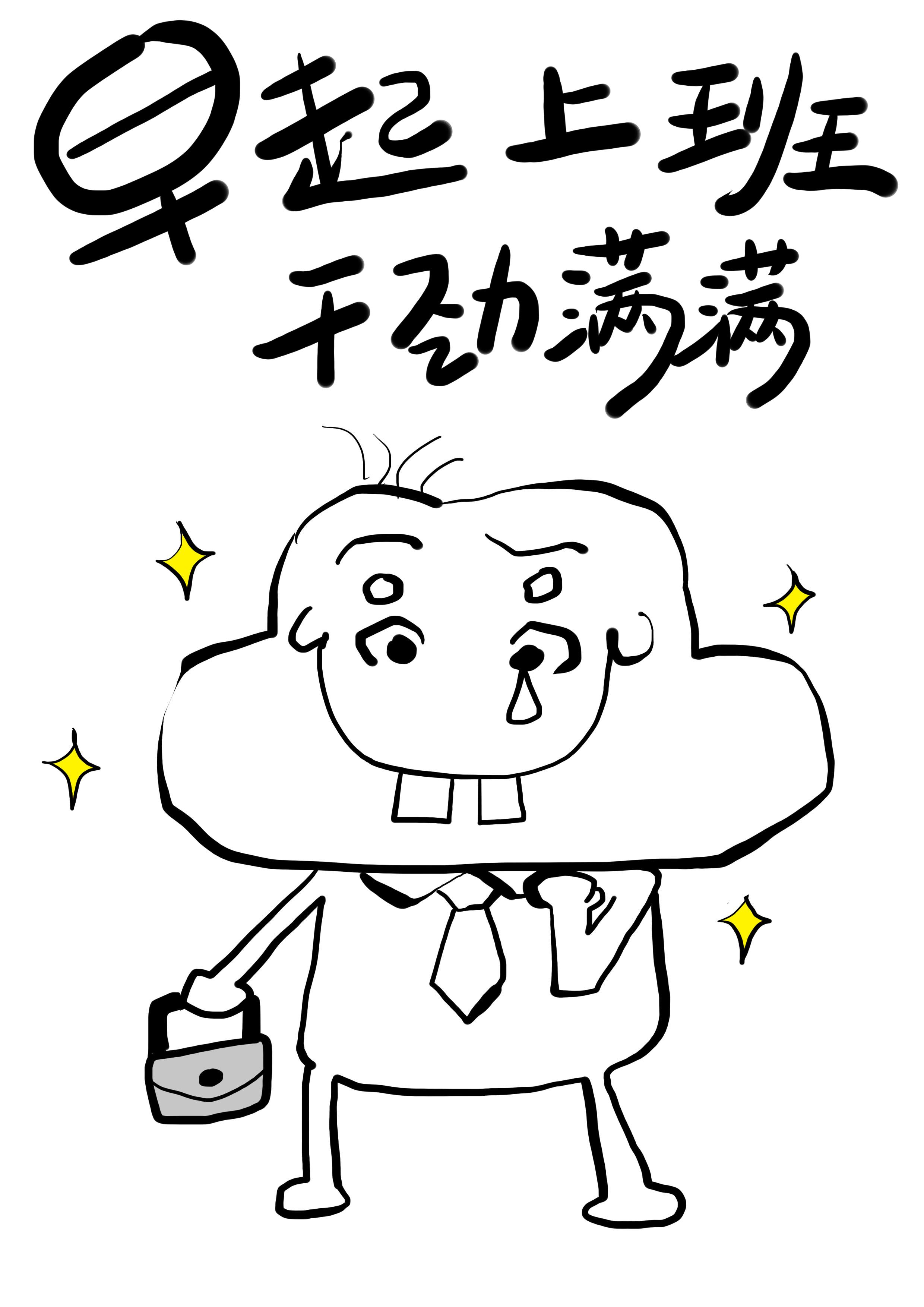 动漫 简笔画 卡通 漫画 手绘 头像 线稿 2480_3507 竖版 竖屏
