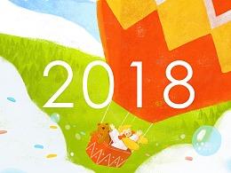 2018多风格总结