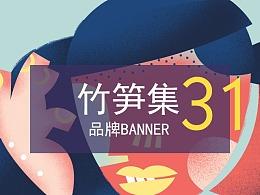 竹笋集31 品牌banner设计