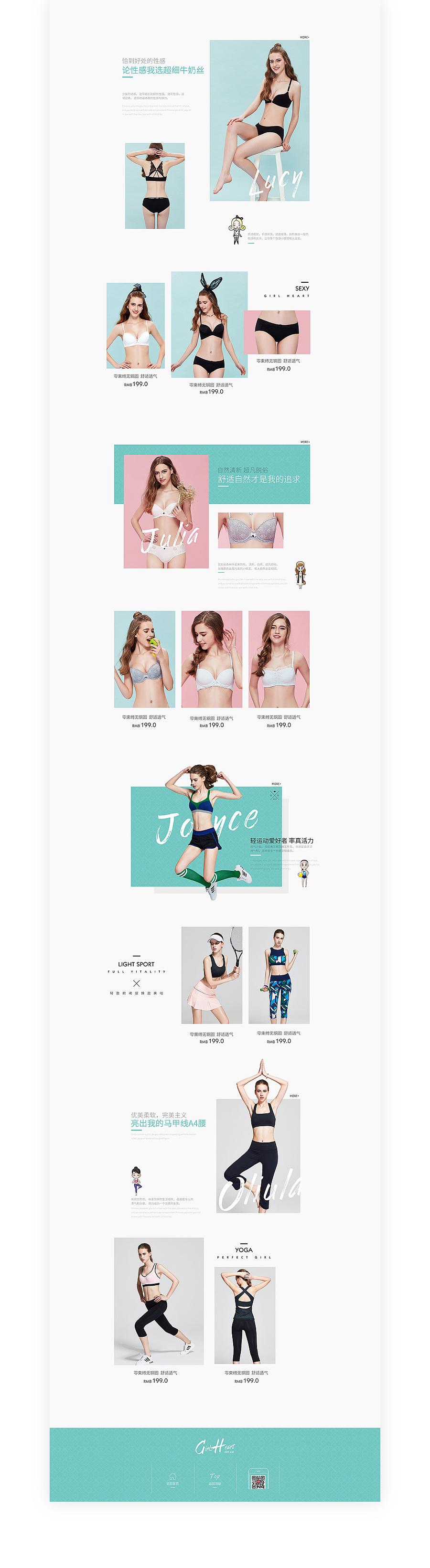 查看《女装内衣品牌项目视觉及策划思路剖析》原图,原图尺寸:1300x4742