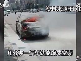 车辆自燃如何处置