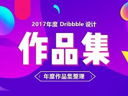 2017年 Dribbble作品集