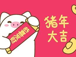 猪年春节拜年表情包