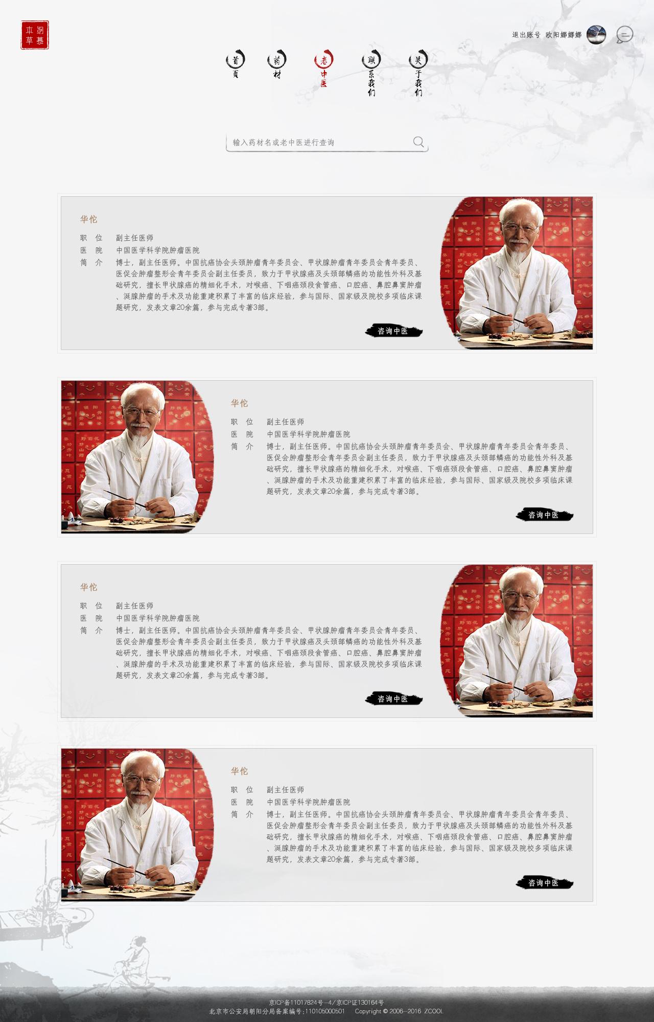 中国风古风网页中药材电商——本草纲慕图片