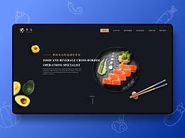 鷺島 網頁及logo設計