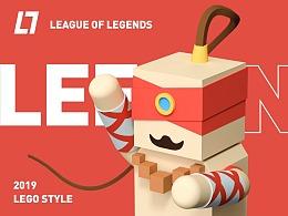 英雄联盟-LEGO