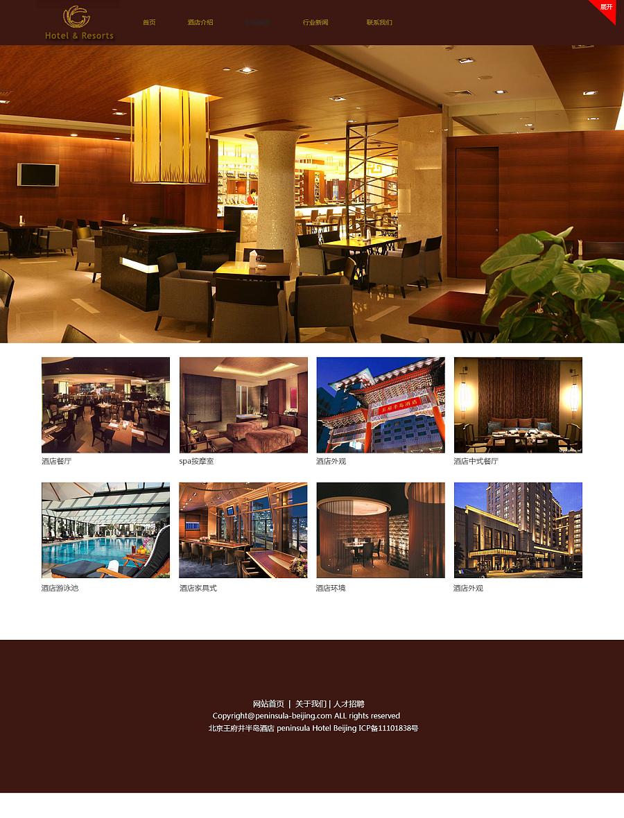 设计北京王府井半岛酒店网站