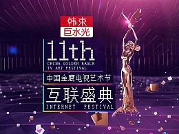 《第11节中国金鹰电视艺术节 互联盛典》 晚会片头设计